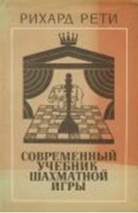 Obrázek z Sovremennyj učebnik šachmatnoj igry
