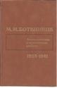Obrázek pro výrobce Analitičeskije i kritičeskije raboty 1923-1941