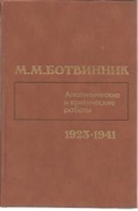 Obrázek z Analitičeskije i kritičeskije raboty 1923-1941