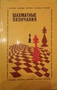 Obrázek z Šachmatnyje okončanija - ferzevyje