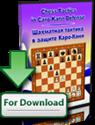 Obrázek pro výrobce Chess Tactics in Caro-Kann Defense (download)