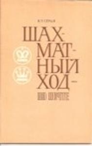 Obrázek z Šachmatnyj chod po počtě