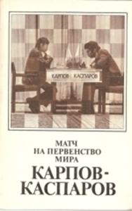 Obrázek z Matč na pervenstvo mira Karpov-Kasparov