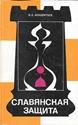 Obrázek pro výrobce Slavjanskaja zaščita